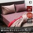 ■国産シーツ・プレーンコレクション【ベッド用ボックスシーツ】キングロングサイズ(180×210×25cm)