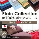 ■国産シーツ・プレーンコレクション【ベッド用ボックスシーツ】ワイドキングサイズ(200×200×25cm)