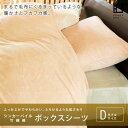 肌ざわり最高!竹繊維の寝具・シンカーパイル【ベッド用ボックスシーツ】ダブルサイズ(140×200×25cm)