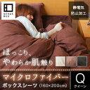 マイクロファイバー【ベッド用ボックスシーツ】クイーンサイズ(160×200×25cm)