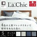 フレンチリネン La.chic(ラ シック) ボックスシーツ シングルサイズ(100×200×30cm) 麻 リネン ベッドシーツ ベットシーツ