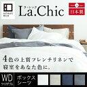 【送料無料】フレンチリネン La.chic(ラ シック)【ボックスシーツ】ワイドダブルサイズ(150×200×30cm) 0824楽天カード分割