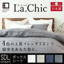 フレンチリネン La.chic(ラ シック)【ボックスシーツ】セミダブルロングサイズ(120×210×30cm) 【送料無料】