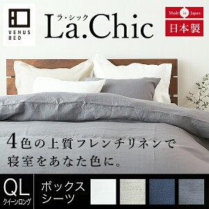 【送料無料】■フレンチリネンLa.chic(ラシック)【ボックスシーツ】クイーンロングサイズ(160×210×30cm)【smtb-kb】