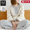 【genuine(ジェヌイン)】ヘリンボーンガーゼパジャマ(ルームウエア)Mサイズ