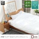 【組立設置無料】【送料無料】コルツ[ブラックチェリー](ダブル)木製ベッド/すのこ仕様【マットレス別売り】【日本製ベッド/国産ベッド】ベッド ベット 木製 すのこベッド すのこ デザインベッド ブラッ