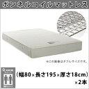 【ボンネルコイル・マットレス】(クイーン) ベッド ベッドマット