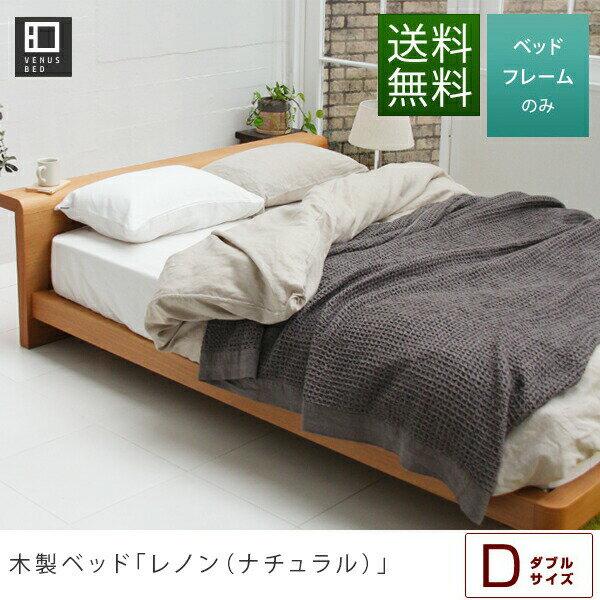 レノン[ナチュラル](ダブル)木製ベッド【マット...の商品画像