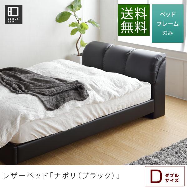 ナポリ[ブラック](ダブル)レザーベッド【マット...の商品画像