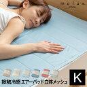 mofua cool 接触冷感 通気性に優れたエアーパッド キングサイズ (180×200cm) クール クールマット 敷パッド 敷きパッド 快適 ひんやりマット 冷却マット 夏用 ベッドパッド エアーパット エアパット エアパッド