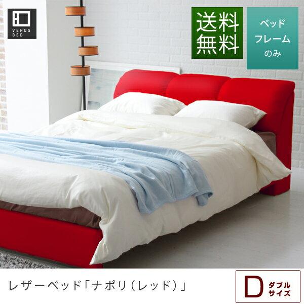ナポリ[レッド](ダブル)レザーベッド【マットレス別売り】【組立設置無料】 ダブルベッド ダブルベット