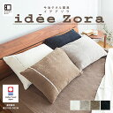 イデアゾラ イデゾラ idee Zora 今治 コットン ボックスシーツ クイーンサイズ(160×200×30cm) タオル生地 タオル地 パイル地 ベッドシーツ ベットシーツ