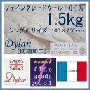 ウール特性を持ってご家庭でお手軽にお洗濯ができ適度のボリュームと弾力のあるワンランク上質ウールベッドパッド シングル 100×200cm ウール1.5kg 英国Dylan防縮加工 日本製 フランス産ウール エコテックス100( クラス1)認定 ファイングレードウール