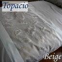ベッドスプレッド トパシオ ベージュ スペイン製 日本仕様 ジャガード織 ダブル 230×270 cm 1.2 kg 超広幅生地&デザイン 継ぎ目が無い ベッド... ランキングお取り寄せ