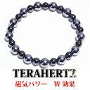 ショッピング日本一 最高級品質テラヘルツ8mm丸玉磁気ヘマタイト健康ブレスレット【内周約14cm】 テラヘルツ&磁気のW効果 大玉の方がテラヘルツです公的機関で品質を調べたテラヘルツです。安心をお届けします健康 ブレスレット