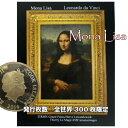 ショッピング投資 MonaLisa純金コイン$100 1/2オンス 表裏:モナリザ&エリザベス女王【モナリザ2019年コイン】イギリス RoyalMint製 【10枚限定入荷】投資目的のご購入お断りあっ好き・・・ただその気持ちだけでご購入ください。プレミアムコインです