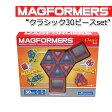 マグフォーマー 30ピース MAGFORMERS クラシック 30ピースセット マグネット おもちゃ ブロック くっつくブロック【あす楽対応】【レビュー特典】[05P09Jul16]