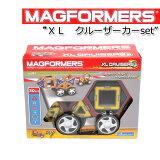 マグフォーマー 30ピース MAGFORMERS XLクルーザーカーセット マグネット おもちゃ ブロック くっつくブロック 知育玩具【あす楽対応】