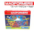 マグフォーマー 30ピース MAGFORMERS スーパーマグフォーマーセット マグネット おもちゃ ブロック くっつくブロック【あす楽対応】【レビュー特典】