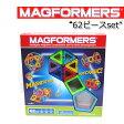 マグフォーマー 62ピースセット MAGFORMERS 磁石 おもちゃ ブロック くっつくブロック 知育玩具 【あす楽対応】【レビュー特典】