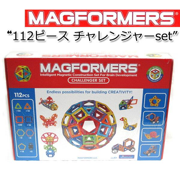 マグフォーマー 112ピース MAGFORMERS チャレンジャーセット マグネット おもちゃ ブロック くっつくブロック 知育玩具【あす楽対応】