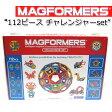 マグフォーマー 112ピース MAGFORMERS チャレンジャーセット マグネット おもちゃ ブロック くっつくブロック 知育玩具【あす楽対応】【レビュー特典】