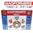 マグフォーマー 144ピース MAGFORMERS スマートセット マグネット おもちゃ ブロック くっつくブロック 知育玩具【あす楽対応】【レビュー特典】