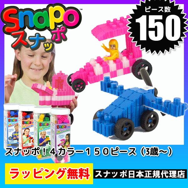 スナッポ ブロック(3歳〜)150ピース おもち...の商品画像