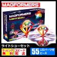 マグフォーマー 55ピース MAGFORMERS ライトショーセット マグネット おもちゃ ブロック くっつくブロック 知育玩具【あす楽対応】