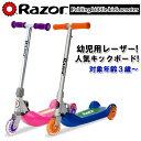 【Razor レーザー】キックボード キックスクーター FOLDING KIDDIE KICK 3輪(3歳〜)【あす楽対応】