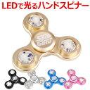 ハンドスピナー LEDで光る メタルスピナー SPIN GEAR 子供 おもちゃ 高級 長時間 玩具【あす楽対応】