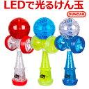 けん玉 LED 光るけんだま おもちゃ キッズ 子供 男の子 女の子 ダンカン (DUNCAN) トーチライトアップ【あす楽対応】