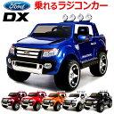乗用玩具 フォード レンジャー デラックス DX 子供 お
