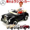 乗用玩具 ベンツ 300S 子供 おもちゃ 電動 電動自動車