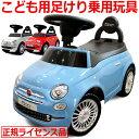 乗用玩具 フィアット 500 足けり 自動車 子供 おもち