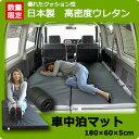 日本製 レザー調 車中泊ウレタンマット ロング 60cm×180cm×5cm 丸めてコンパクト収納 セD