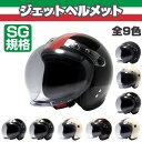 【 ポイント最大24倍 】 ヘルメット ジェットヘルメット ...
