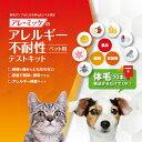 【372項目】アレルギー過敏性検査キット アレミッケ | 犬 猫 ペット アレルギー検査