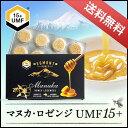 【送料無料】マヌカロゼンジ UMF15+(MGO514+相当...