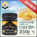 【送料無料】マヌカハニー UMF20+(...