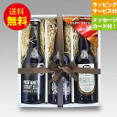 ★イギリスビール★イギリスビール3種3本誕生日セットB【メッセージカード付/即日発送可】