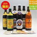 人気ドイツビール500mL6種6本+専用コースター8枚飲み比べ誕生日セット【メッセージカード付/即日発送可】