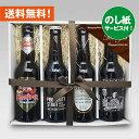 ★お祝いギフト★人気イギリスビール4種4本飲み比ギフトセット【即日発送可】