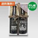 ★お祝いギフト★人気イギリスビール2種2本飲み比ギフトセット【即日発送可】