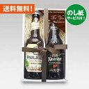 ショッピングビール 父の日 ★お祝いギフト★2種2本ギフトセットF【即日発送可】