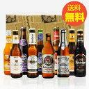 ★ドイツビール330mL★飲み比べ10種10本セット【即日発送可】