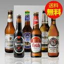 ★ドイツビールギフトセット★クラフトビール 飲み比べ 6種6本 贈答ギフト パウ