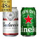 バドワイザー355ml缶×24本1ケースハイネケン350ml缶×24本1ケース[ご注文は2ケースまで1個口配送可能です][送料無料][2ケース][海外ビール][アメリカ][オランダ][長S]
