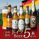 ドイツビール 飲み比べ5本セット[海外ビール][輸入ビール][外国ビール][詰め