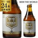 1本あたり359円(税別)シメイホワイトトラピストビール330ml瓶×24本[並行品][送料無料で最安値挑戦][ケース][送料無料][輸入ビール][海外ビール][ベルギー][ビール][トリプル][トラピスト][白][シメー][長S]